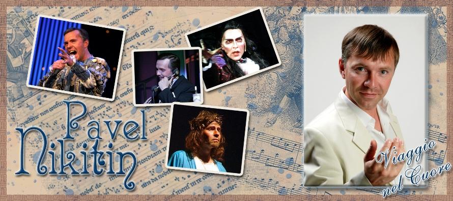Добро пожаловать на сайт ведущего солиста Северского музыкального театра Павла Никитина!